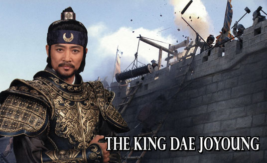 شاه دائه جویونگ - شاه ته جویونگ - خرید سریال امپراطور دریا 2 - سریال تاریخی رزمی کره ای - عکس های دایه جویونگ