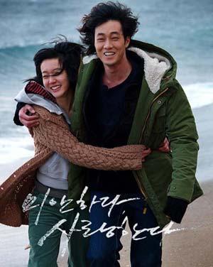 Sorry I Love You (KBS 2004)